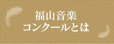 福山音楽コンクールとは