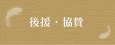 福山音楽コンクール後援協賛