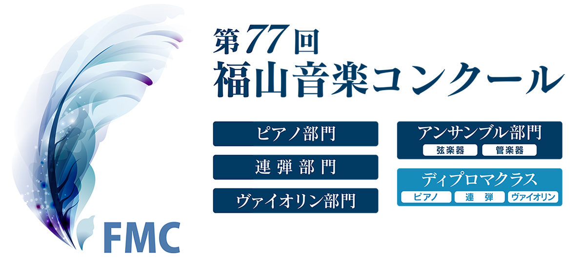 福山音楽コンクール,メインイメージ1