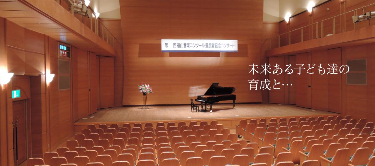 福山音楽コンクール,メインイメージ2