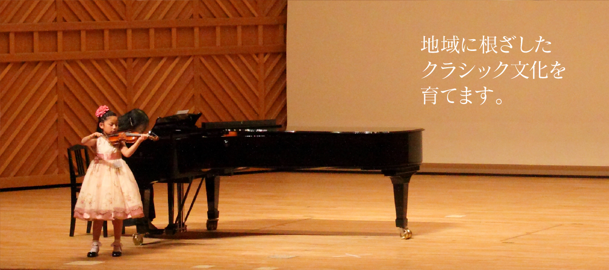 福山音楽コンクール,メインイメージ3