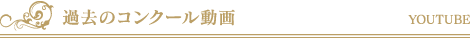福山音楽コンクールの過去のコンクール動画,youtube