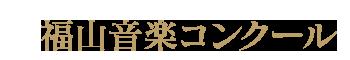 福山音楽コンクール