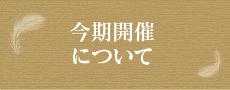 今期開催の福山音楽コンクールについて