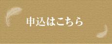 福山音楽コンクールへのお申し込み